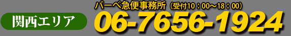 06-7656-1924